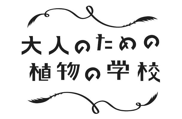 shokubutsu_logo