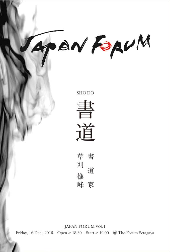 Japan Forum Vol.1